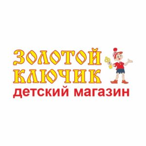 zolotoj-kljuchik-detskie-magaziny-kaz